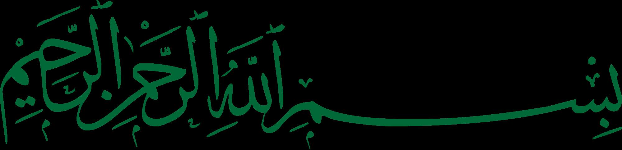 Klavyede Arapca Bismillahirrahmanirrahim Yazisi Isareti Simgesi Sembolu Nasil Yapilir Arabic Keyboard