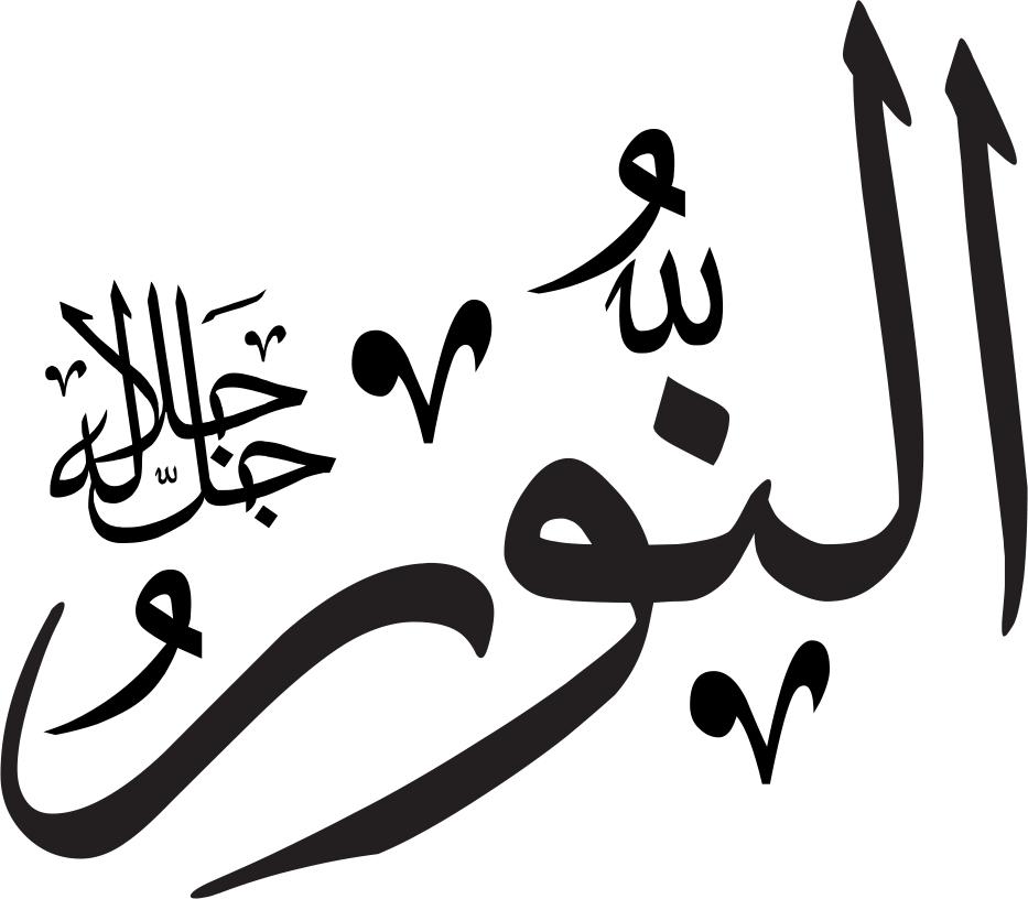 Kaligrafi Allah Dan Muhammad Vector Clipart Full Size