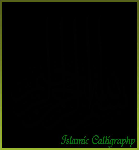 Bismillah Calligraphy Clipart - Full Size Clipart ...  Bismillah Calligraphy Clipart