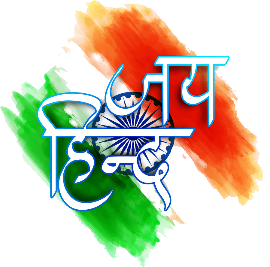 Download Indian Flag - 26 January Png Hd Clipart - Full Size