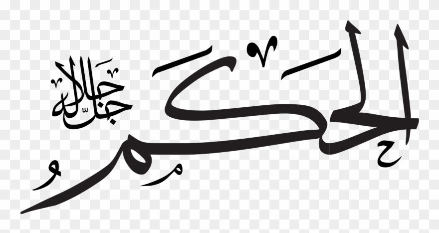 Kaligrafi Allah Dan Muhammad Vector Clipart 1149253 Pinclipart