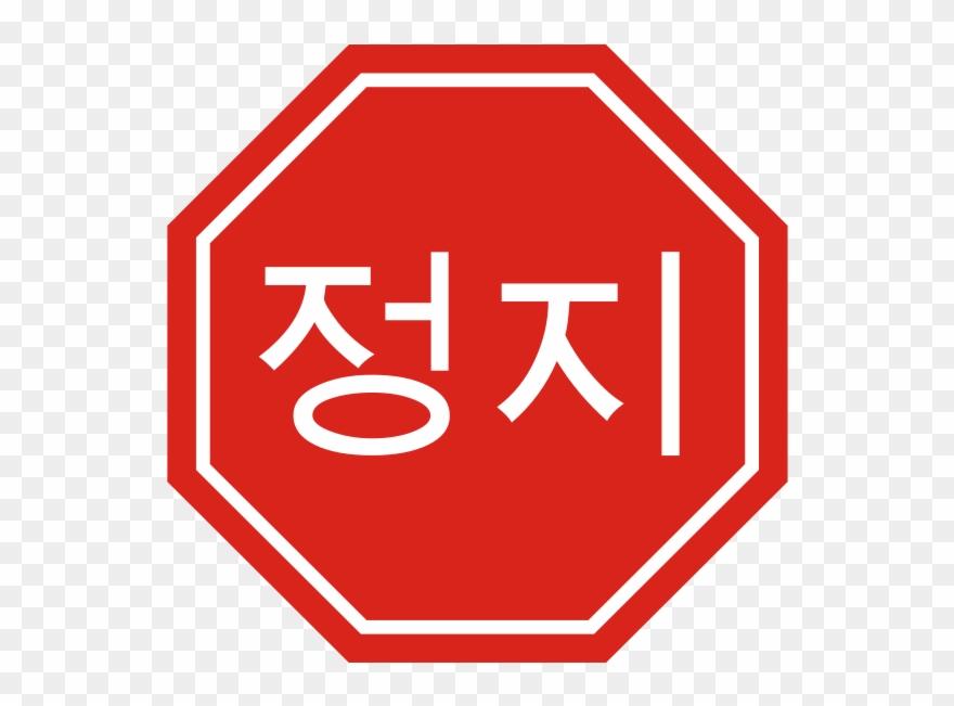 Korean Stop Sign Clipart Korean Stop Sign Png Download 136489