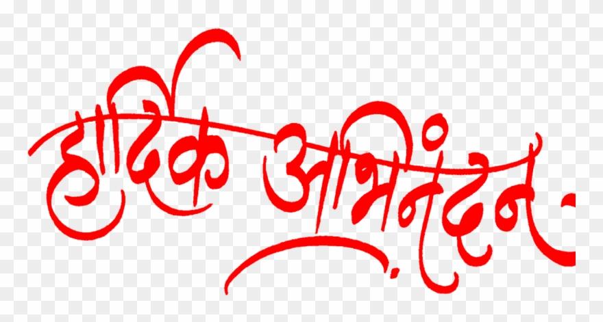 abhinandan marathi