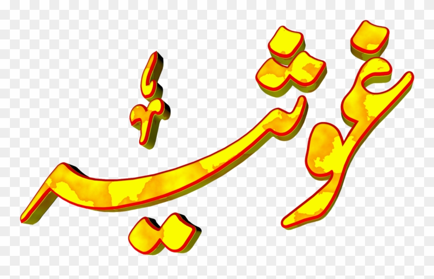Ghosia Urdu 3d Text Calligraphy Faiz Nastaliq Png File