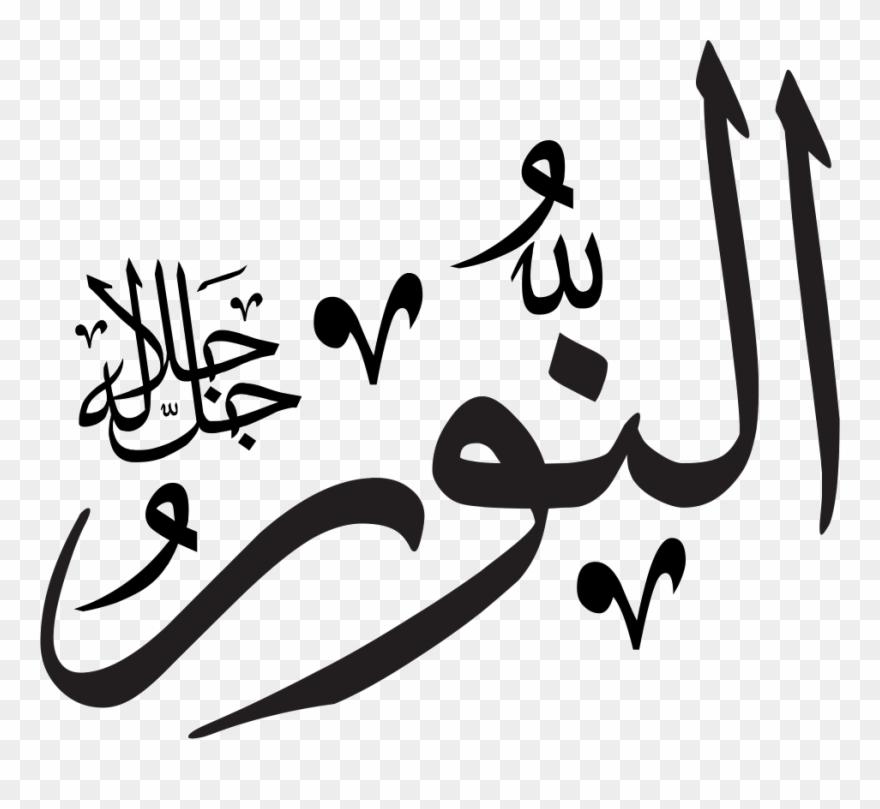 Kaligrafi Allah Dan Muhammad Vector Clipart 1874009 Pinclipart