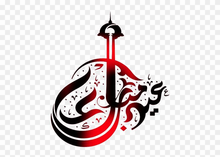 Eid Text Made By Me Eid Mubarak Clipart 190742 Pinclipart