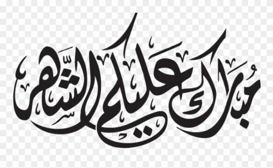 Free Png Ramadan Kareem Png Images Transparent - مبارك عليكم الشهر مزخرفه Clipart