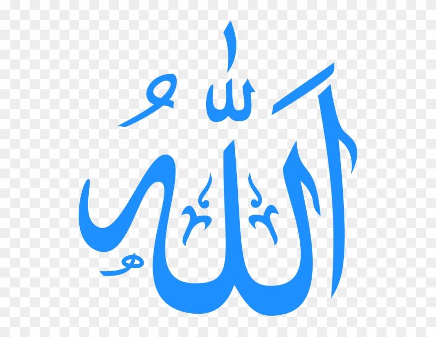 Allah In Dodger Blue Allah Vector Png Hd Clipart 3610348