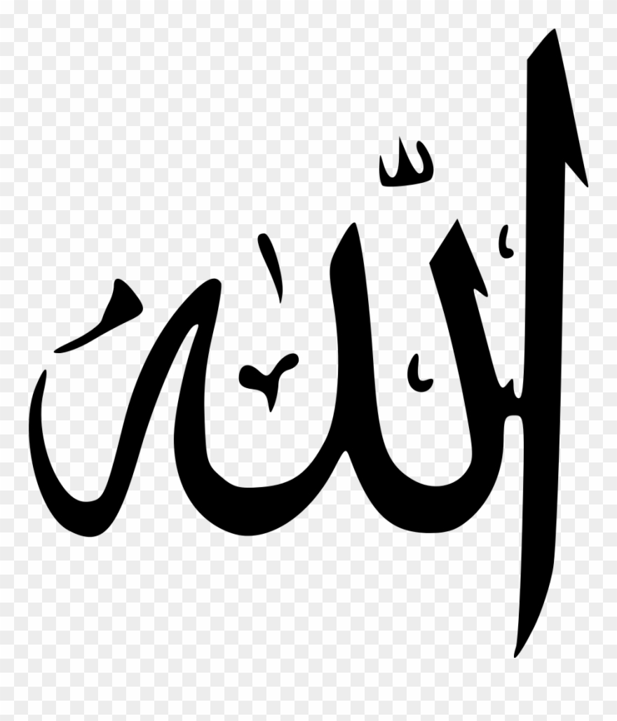 Allah Png Calligraphy Allah Muhammad Png Clipart 3962985 Pinclipart