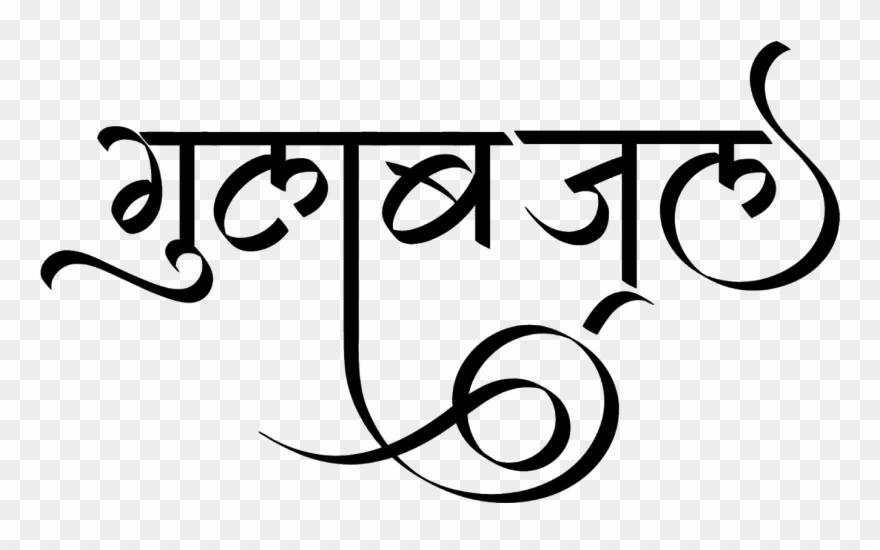 गुलाब जल लोगो हिंदी में - Stylish Hindi Calligraphy Fonts Clipart