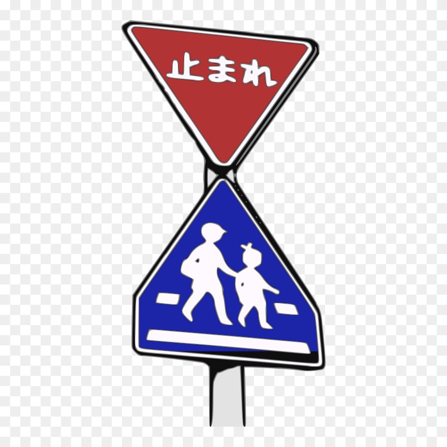 Japanese Stop Sign Japanese Street Sign Clipart Png Download 5389590 Pinclipart