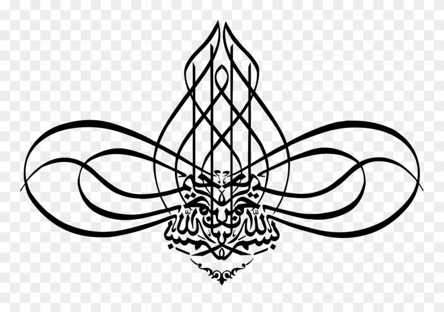Bismillah Calligraphy - Calligraphy Bismillah Clipart ...  Bismillah Calligraphy Clipart